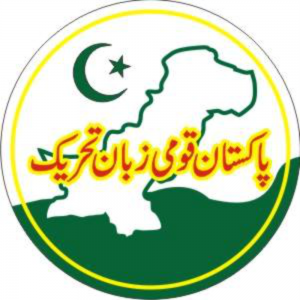 Pakistan Qoumi Zuban Tehreek