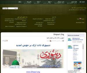 dinpuri.org