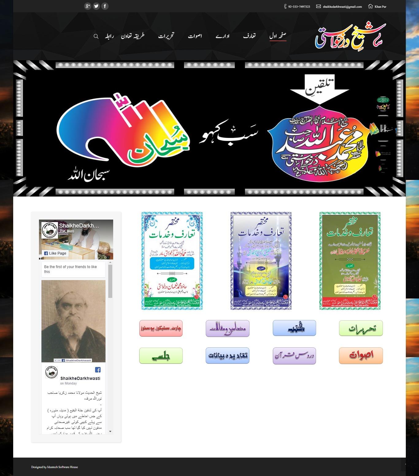 shaikhedarkhwasti.org